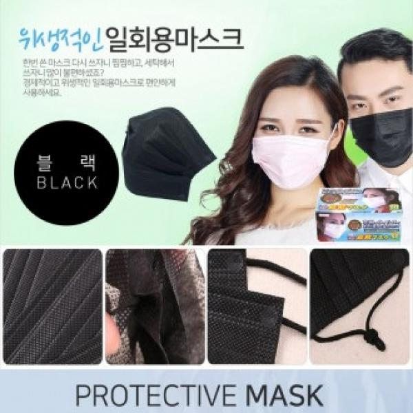 Dch 위생적인 일회용마스크 블랙 50매입 먼지대비 3중필터-묶음배송(40가능)